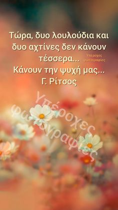 Greek Quotes, Poetry Quotes, Philosophy, Quotations, Cool Photos, Greeks, Thoughts, Words, Literature