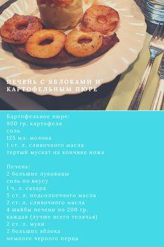 Готовим наивкуснейшую печенку! Изюминка это добавление в блюдо яблока. French Toast, Breakfast, Food, Morning Coffee, Eten, Meals, Morning Breakfast, Diet