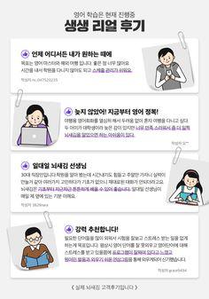 Web Layout, Page Layout, Layout Design, Web Design, Page Design, Korean Design, Promotional Design, Event Page, Like Instagram