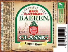 Baeren Classic / ベアレン クラシック【震災復興ラベル】   http://the-beer-mania.planidea.jp/world-beer.html?page=shop.browse&manufacturer_id=84