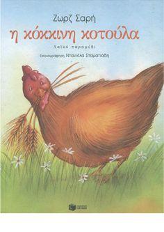 Η κόκκινη κοτούλα Preschool Activities, Kindergarten, Ebooks, Animals, Easter, Animales, Animaux, Easter Activities, Kindergartens