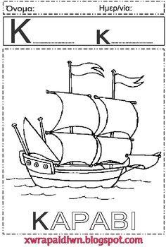 """Σας παρουσιάζω ένα νέο """"βιβλιαράκι"""", το οποίο αποτελείται από 24 σελίδες, μία για κάθε γράμμα του ελληνικού αλφάβητου. Το ονόμασα """"Ζωγρ... Greek Language, Number Worksheets, Alphabet, Education, School, Children, Kids, Blog, Crafts"""