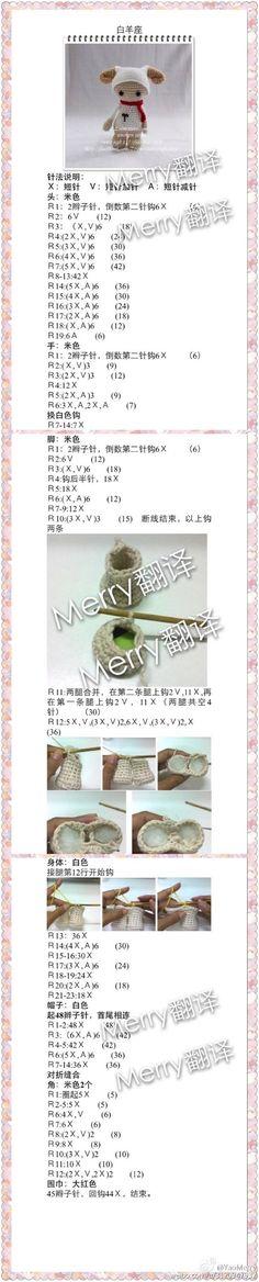 钩针 编织 十二星座 娃娃 玩偶 中文翻译 图解教程 小闹娘转发收藏