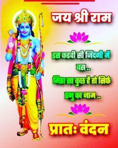 Lord Sri Rama, Jai Hanuman