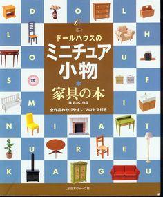 House Miniutres - hkKarine2 - Picasa Albums Web