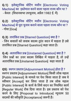 Gernal Knowledge, General Knowledge Facts, Knowledge Quotes, Science Today, Science Facts, Upsc Notes, Ias Study Material, Interesting Facts In Hindi, Study Techniques