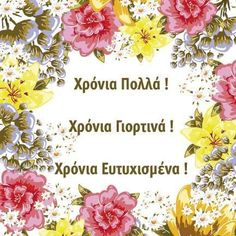 Birthday Greetings For Facebook, Birthday Wishes, Happy Birthday, Happy Name Day Wishes, Greek Name Days, Vintage Names, Vintage Birthday Cards, Greek Quotes, Sweet Words