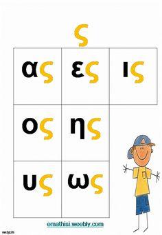 Greek Language, Greek Alphabet, Learn To Read, First Grade, Speech Therapy, Motor Skills, Kids And Parenting, Preschool, Classroom