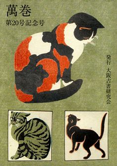 Three cats by Hisui Sugiura. Cover of Man, Volume No. I Love Cats, Cool Cats, Asian Cat, Japanese Cat, Matchbox Art, Here Kitty Kitty, Japanese Prints, Japan Art, Cat Drawing