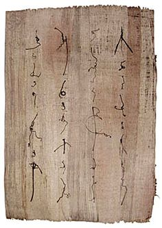 """Cui Fei, Tracing the Origin V_III , 2008. Photo-lithograph on papyrus. 35.5"""" H x 25"""" W. (Varied edition of 25)"""