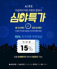 아이르 심야특가15%추가쿠폰 Pop Up Banner, Web Banner, Page Design, Layout Design, Korea Design, Event Banner, Promotional Design, Event Page, Coupon Design
