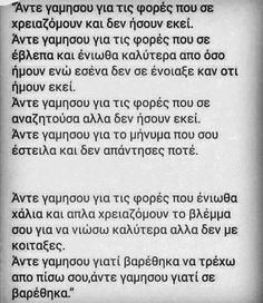Greek Words, Greek Quotes, Life Lessons, Wise Words, Me Quotes, Poems, Woody, Depression, Relationships