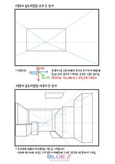 #인체드로잉 #1분강좌 #투시그리기 #1점투시 #DrawingReference #블루젯 Drawing Practice, Drawing Skills, Drawing Tips, Perspective Room, Perspective Drawing Lessons, Comic Tutorial, Manga Tutorial, Comic Drawing, Manga Drawing