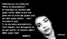 μαλβινα καραλη ατακες - Αναζήτηση Google Badass Quotes, Best Quotes, Life Quotes, Greek Quotes, Greek Life, All You Need Is Love, True Stories, Wise Words, Quotations