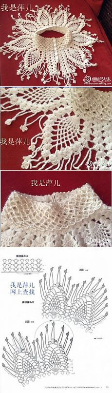 shirtfront céu aberto Crochet.