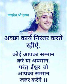 Chankya Quotes Hindi, Sanskrit Quotes, Quotations, Hindi Jokes, Radha Krishna Quotes, Lord Krishna, Krishna Krishna, Lord Shiva, Fact Quotes