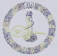 اية الكرسي Arabic Calligraphy