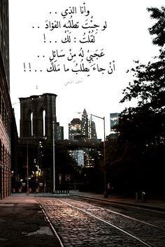 أيـُّوْه .. كمْ أشتاقُ لَكْ ! أحمد المنعي