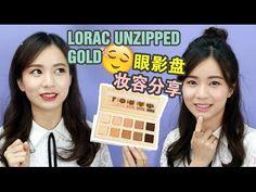 WN - 【mk雷韵祺】一个眼影盘两个眼妆!lorac unzipped 眼影盘化妆教程
