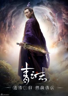…legend of chusen Chinese Mask, Eternal Love, Drama Movies, Hanfu, Asian Beauty, Kdrama, Medieval, Tv Shows, Japanese
