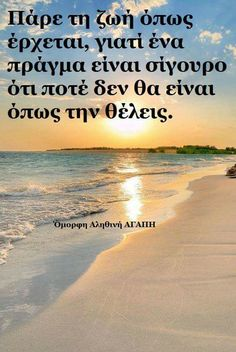 O Tv, Greek Quotes, Picture Video, It Hurts, Life Quotes, Inspirational Quotes, Beach, Pictures, Jars