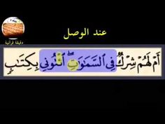 دقيقة قرآنية : حكم الوصل والوقوف عند كلمة ائتوني