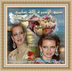 Princess Lalla Salma of Morocco
