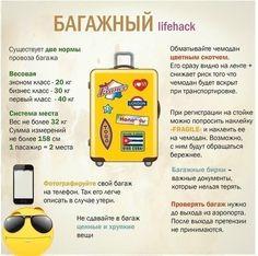 Как уберечь свой багаж во время перелёта