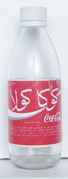 Coca Cola Bottle Language Bottle Jordan Mini Bottle Paper Label Empty | eBay