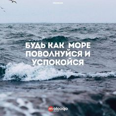 Teen Quotes, Motivational Quotes, Cool Words, Wise Words, Woman Quotes, Life Quotes, Russian Quotes, Boring Day, Black And White Love