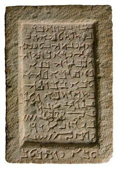 Inscription de Palmyre    263 ap. J.-C.