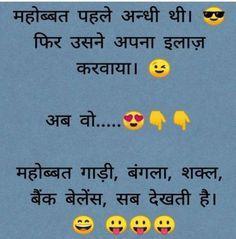 jokes in hindi girlfriend & jokes girlfriend ; jokes for girlfriend ; cute jokes for girlfriend ; corny jokes for girlfriend ; knock knock jokes for girlfriend ; jokes in hindi girlfriend ; jokes to tell your girlfriend ; naughty jokes for girlfriend Funny Quotes In Hindi, Hindi Quotes Images, Jokes Images, Funny Girl Quotes, Jokes In Hindi, Funny Quotes About Life, Jokes Quotes, Happy Quotes, Life Quotes