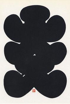 Japanese calligraphy by Ukon Tachibana (1969)
