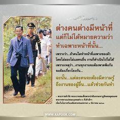 รวม พระราชดำรัสและพระบรมราโชวาท ของพระบาทสมเด็จพระปรมินทรมหาภูมิพลอดุลยเดช ที่ทรงพระราชทานให้กับพสกนิกรชาวไทย