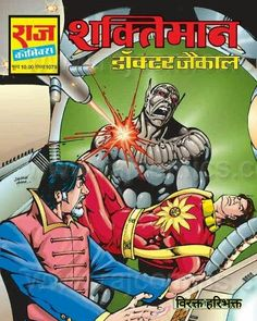 Comics Pdf, Download Comics, Hindi Comics, Universe, Comic Books, Drawing Cartoons, Outer Space, Comic Book, The Universe