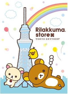 東京晴空塔+拉拉熊跨界演出!即將在即將於2012年05月22日開幕的懶懶熊(拉拉熊 / 鬆弛熊)東京晴空塔天空樹專賣店。30大坪大,囊括2500項懶懶熊產品的「東京晴空塔天空樹專賣店」,有許多當店限定販賣的夢幻逸品。