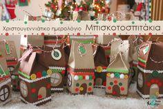 Σοκολατένια σπιτάκια advent calendar