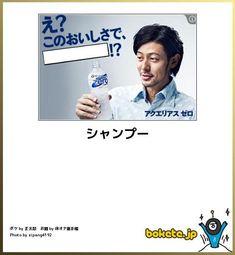 笑いが止まらないボケて(bokete)画像貼っていく Japanese Funny, Creepy Pictures, Funny Photos, Comedy, Cool Stuff, I Laughed, Humor, Jokes, Interesting Stuff