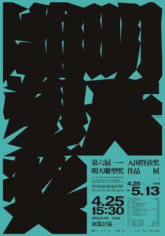 中国海报速递(二五)| Chinese Poster Express Vol.25 - AD518.com - 最设计