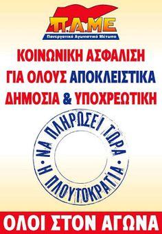 ΕΡΓΑΤΙΚΗ ΕΞΟΥΣΙΑ: Ολοι και όλες στα συλλαλητήρια και στη γενική απεργία!