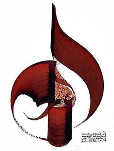 Hassan Massoudy - Calligraphy design.