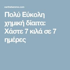 Πολύ Εύκολη χημική δίαιτα: Χάστε 7 κιλά σε 7 ημέρες Healthy Eating Guidelines, Healthy Tips, Healthy Food, Health Diet, Health And Wellness, Fitness Diet, Health Fitness, Lose Weight, Weight Loss