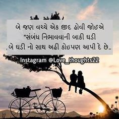 Image may contain: sky, text and outdoor Special Love Quotes, True Love Quotes, Best Friend Quotes, Best Quotes, Reality Quotes, Life Quotes, Love Thoughts, Gujarati Quotes, Knowledge Quotes