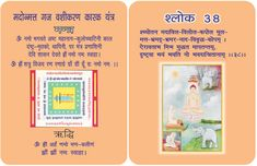 """Mantra """"For gaining wealth and for Controlling Intoxicated Elephant"""" card in Hindi. For more mantra visit @ http://www.drmanjujain.com"""