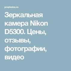самоучитель фотографии зеркальной камерой nikon
