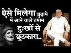 बुढ़ापे में कभी नही होना पड़ेगा निराश...Sant Rampal Ji Maharaj Ji    #SatlokTv24 - YouTube Gita Quotes, Bollywood Actors, Did You Know, Youtube, Books, Movies, Movie Posters, Libros, Films