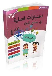 كتاب رياضيات اول ابتدائي