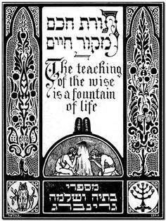 """Bookplate designed by Ze'ev Raban. """"From the books of Batya and Shlomo Greenberg."""" On front pastedown of Rebecca Gratz (1781-1869). Letters …,edited, with an introduction and notes, by Rabbi David Philipson. (Philadelphia, The Jewish Publication Society of America, 1929). Leonard L. Milberg Collection of Jewish American Writers, given in honor of President Harold T. Shapiro."""