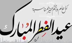 خط عربى - عيد الفطر المبارك