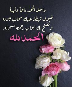 الحمدلله Arabic Words, Diamond Jewelry, Belly Button Rings, Handmade Jewelry, Blog, Islamic Qoutes, Positivity, History, Places